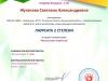 diplomy-pozdravlyaem-s-pobedoi-dshinekl-2020 (3).jpg