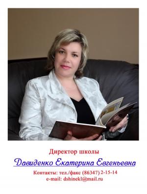 Davidenko E.E.nov.1.jpg