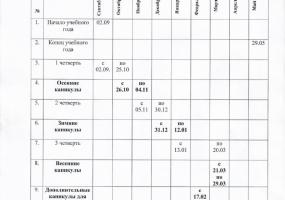 godovoy-kalendar-grafik-dshinekl-2019-01.jpg