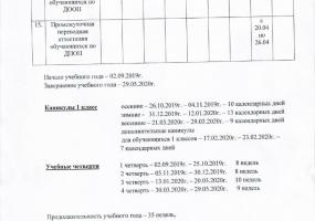 godovoy-kalendar-grafik-dshinekl-2019-02.jpg