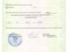 Licenziya 2015 dshinekl obratnaya storona1.jpg