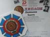 My-pomnim-my-gordimsya-dshinekl-2020 (4).JPG