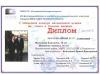 diplom-dshinekl-2017 (1).jpg