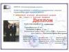 diplom-dshinekl-2017 (2).jpg