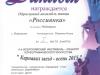diplomy-2015-2016-dshinekl (12).jpg