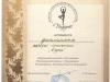 diplomy-2015-2016-dshinekl (14).jpg