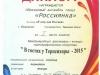 diplomy-2015-2016-dshinekl (20).jpg