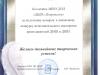 diplomy-2015-2016-dshinekl (39).jpg