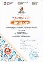 donskoi-marafon-dshinekl-2020.jpg