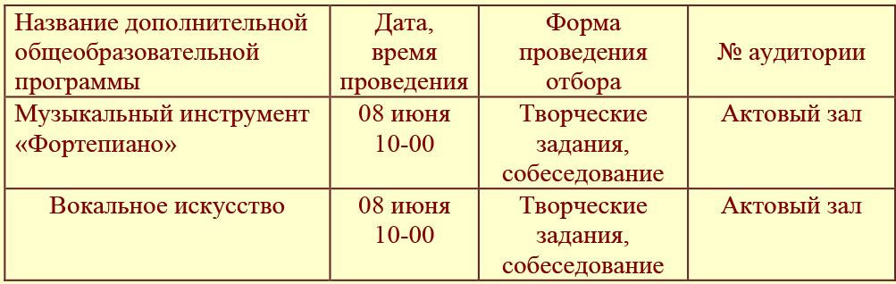 priglashaem-uchitsya-tab-6-dshinekl