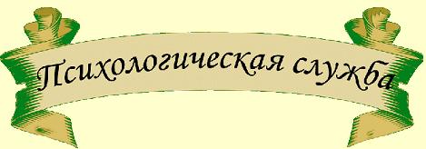 psihologicheskaya-sluzhba-dshinekl-dshinekl