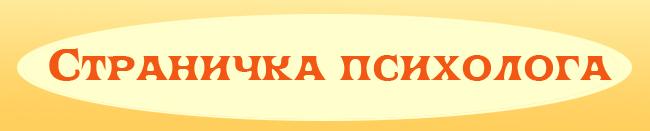 stranichka-psihologa14-dshi