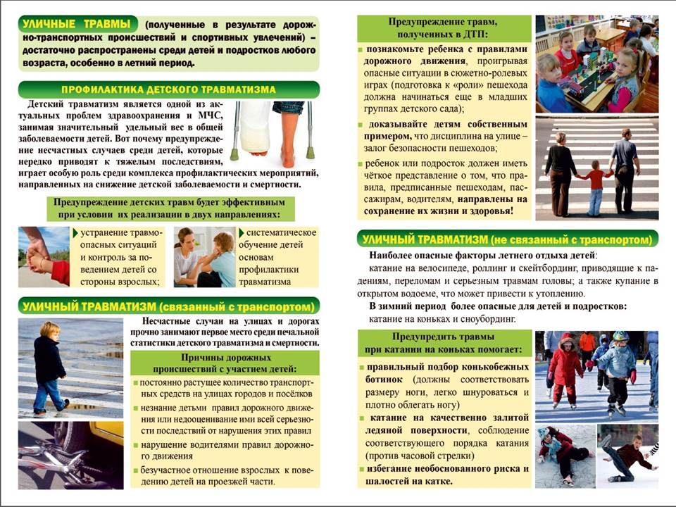 profilaktika-detskogo-travmatizma-dshinekl (4)