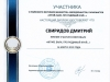 Diplomy-mart-2019-dshinekl-Tereshenko03.jpg