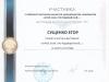 Diplomy-mart-2019-dshinekl-Tereshenko04.jpg