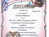 Diplomy-mart-2019-dshinekl-Tereshenko106.jpg