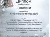 Diplomy-mart-2019-dshinekl-Tereshenko108.jpg