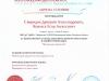 Diplomy-mart-2019-dshinekl-Tereshenko112.jpg