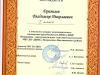 Diplomy-mart-2019-dshinekl05.jpg