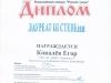 Diplomy-mart-2019-dshinekl09.jpg