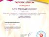 diplomy-pozdravlyaem-s-pobedoi-dshinekl-2020 (12).jpg