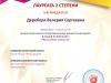diplomy-pozdravlyaem-s-pobedoi-dshinekl-2020 (4).jpg