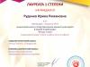 diplomy-pozdravlyaem-s-pobedoi-dshinekl-2020 (8).jpg