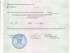 Licenziya-2018-dshinekl-2.jpg