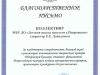 diplomy-2015-2016-dshinekl (36).jpg