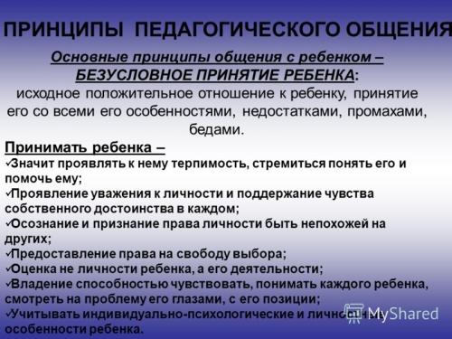 PRINCIPY-PEDAGOGICHESKOGO-OBSHENIYA-dshinek.jpg